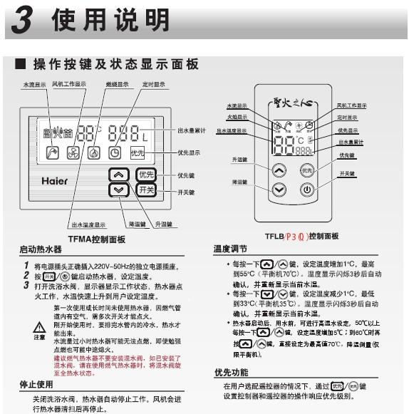 海尔热水器jsq20-p3(q)(12t)使用说明书图片