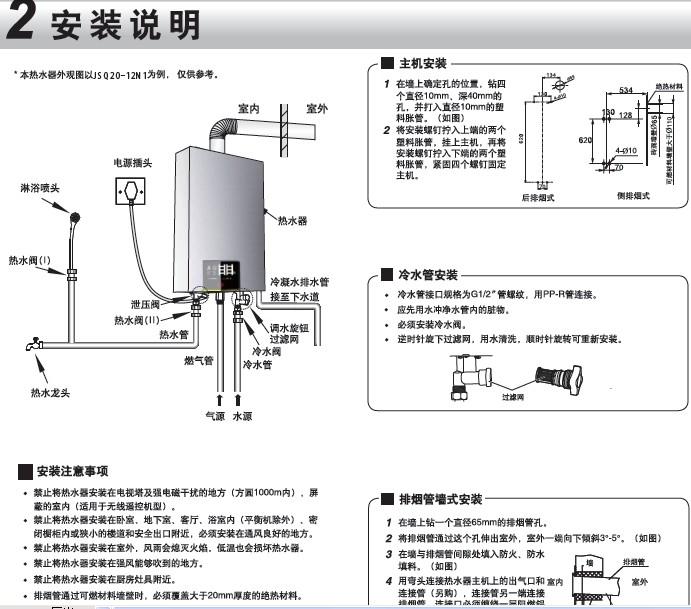 海尔jsq18-10n1(12t)家用燃气热水器使用说明书图片