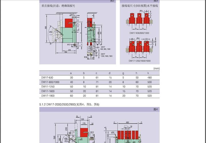 正泰dw17-1900万能式断路器说明书
