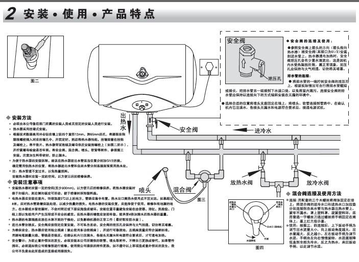 海尔es50h-qa(me)电热水器使用说明书