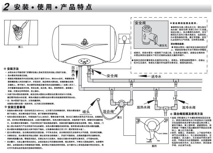 海尔es80h-qa(me)电热水器使用说明书图片