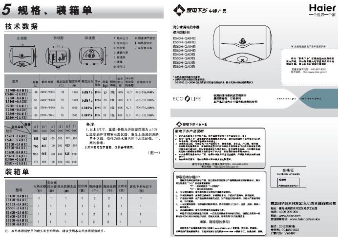 海尔es60h-qa(xe)电热水器使用说明书图片