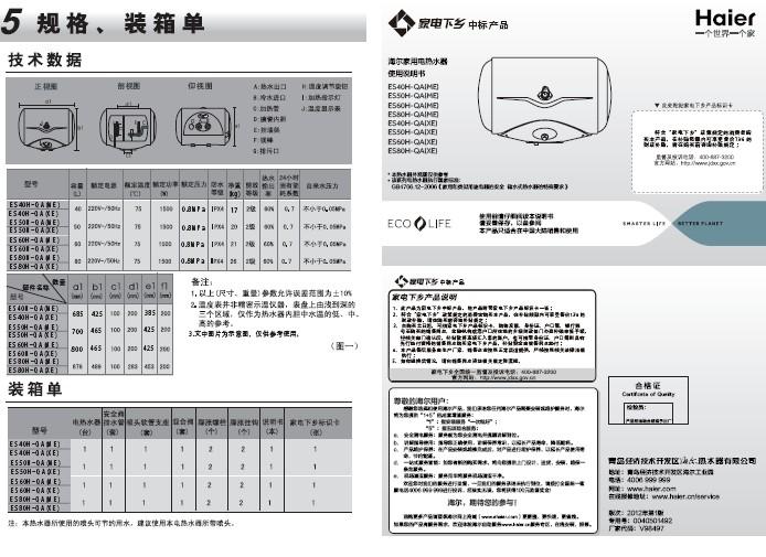 海尔es50h-qa(xe)电热水器使用说明书图片