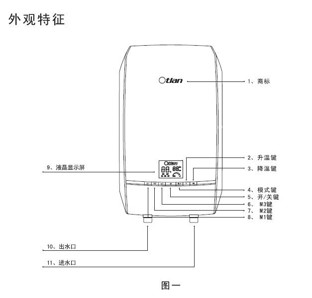 奥特朗dsf588电热水器说明书