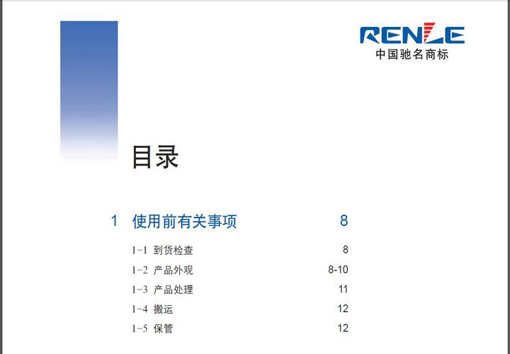 雷诺尔RNB3030变频器说明书