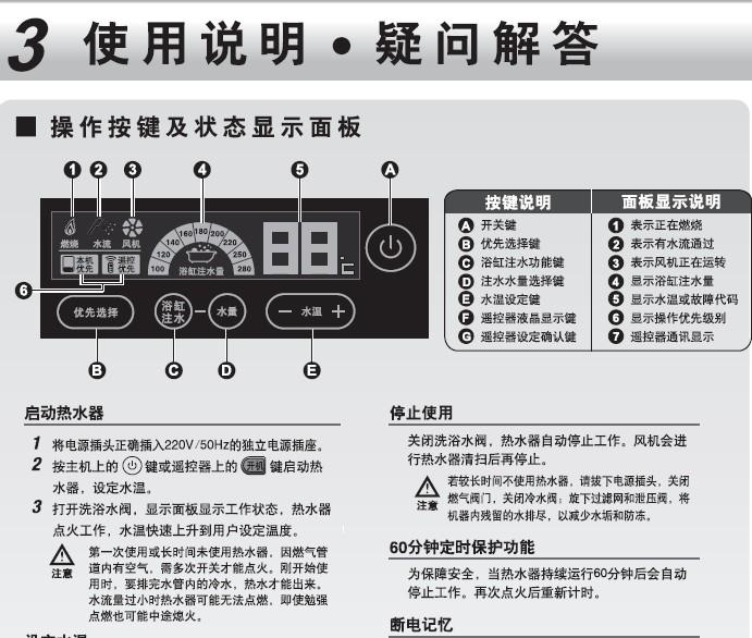 海尔jsq20-sr红(12t)热水器使用说明书图片
