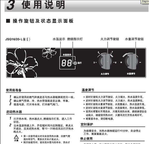 海尔jsq20-l(12t)(me)热水器使用说明书图片