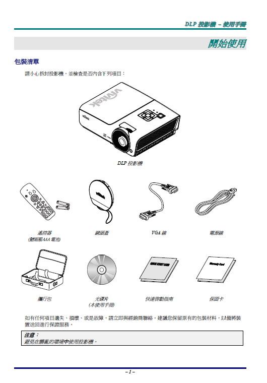 丽讯Vivitek D952HD投影机 使用说明书