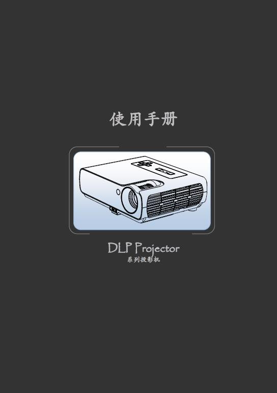 雅图ACTO DX110投影机 使用说明书