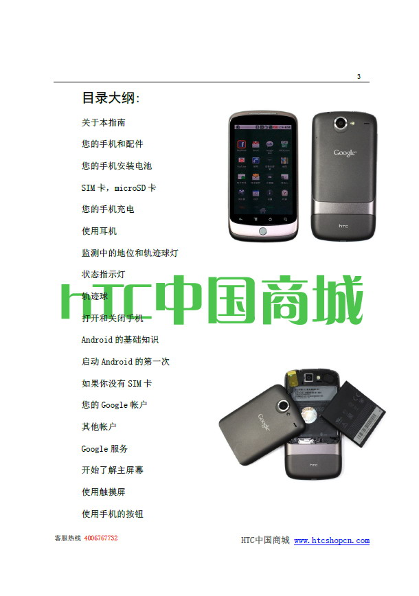 HTC G5 Google Nexus one手机 使用说明书