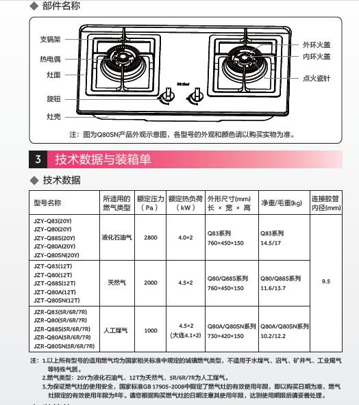 海尔JZR-Q80A(7R)家用燃气灶使用说明书