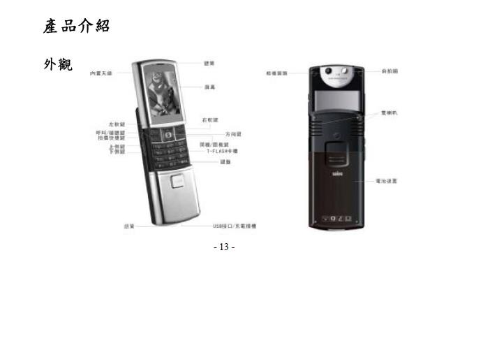 声宝 GK-7500型手机 说明书