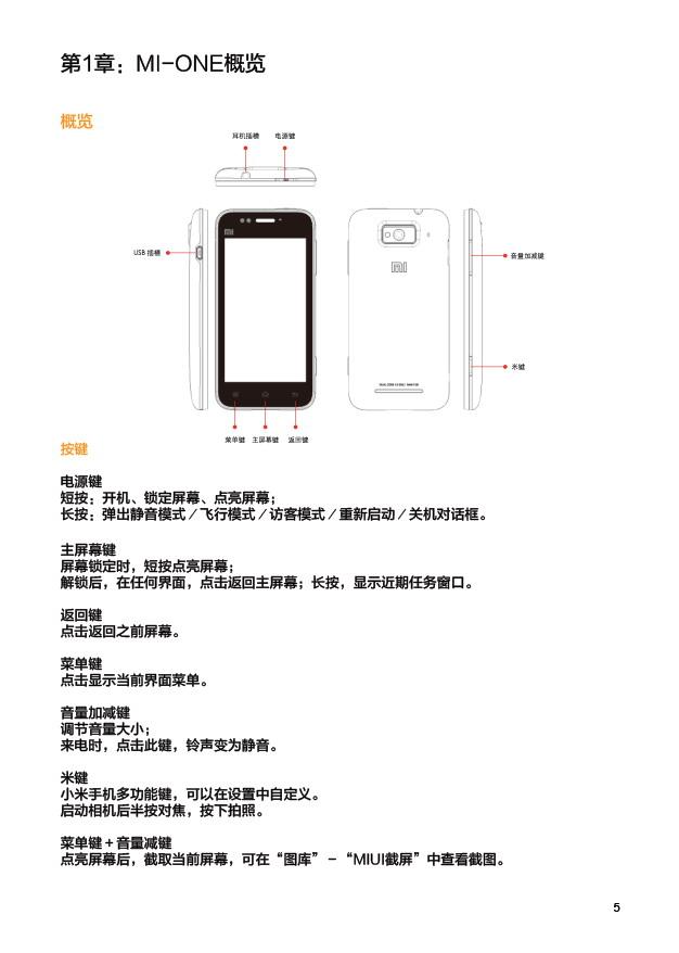 Geli Telecom的三网通用小米2S 32G是一款功能非常强大的家用四核智能手机
