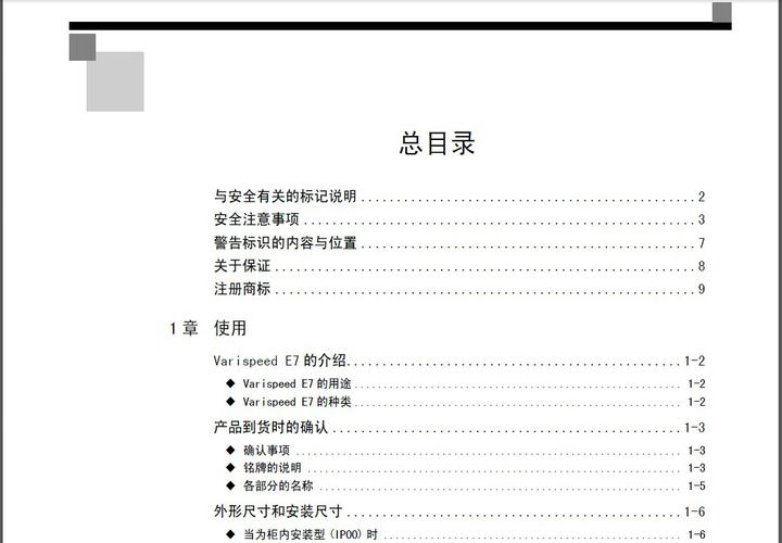 安川CIMR-E7B4018变频器使用说明书