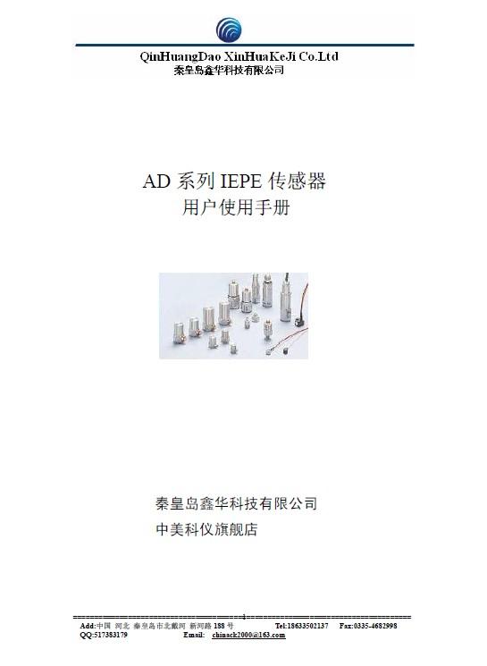 鑫华 AD1000T IEPE加速度传感器 用户手册