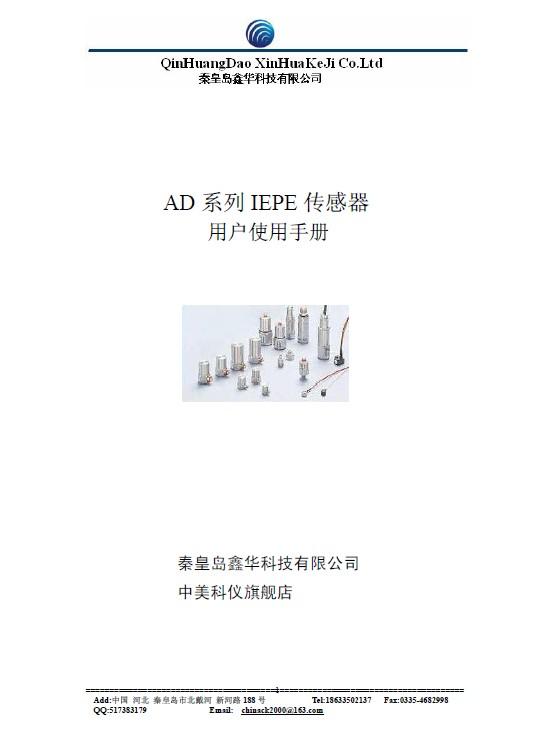鑫华 AD500T-J IEPE加速度传感器 用户手册