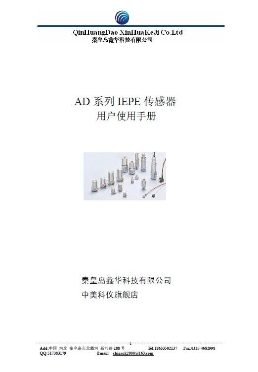 鑫华 AD50T-T IEPE加速度传感器 用户手册