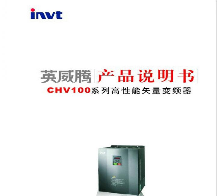 英威腾CHV100-018G-4型高性能矢量变频器说明书