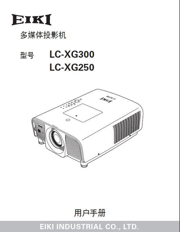 EIKI爱其 LC-XG300投影机 说明书