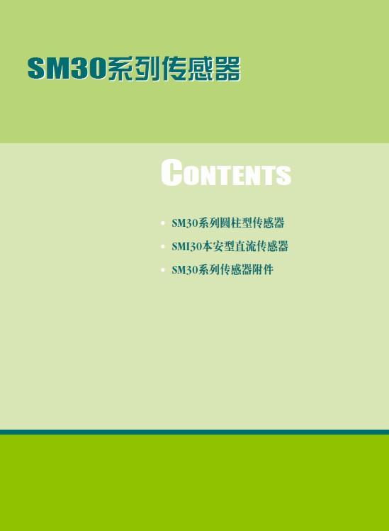 Banner SM30PRLQDB传感器 产品手册