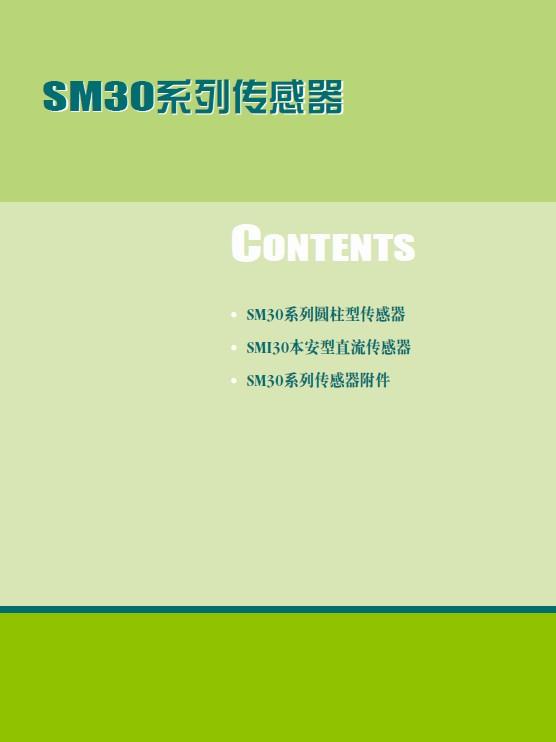 Banner SM30SRLQD传感器 产品手册