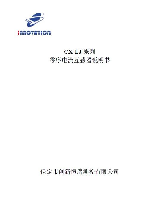 创新恒瑞 CX-LJK200B零序电流互感器 说明书