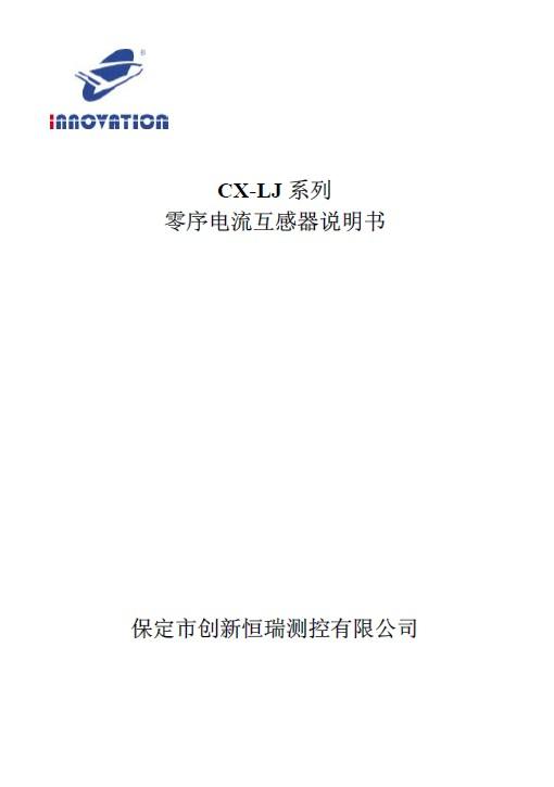 创新恒瑞 CX-LJK200A零序电流互感器 说明书