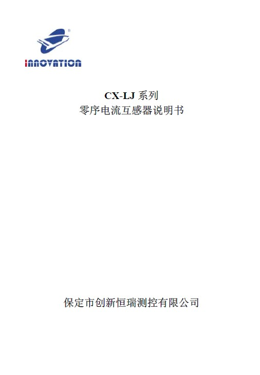 创新恒瑞 CX-LJB200A零序电流互感器 说明书