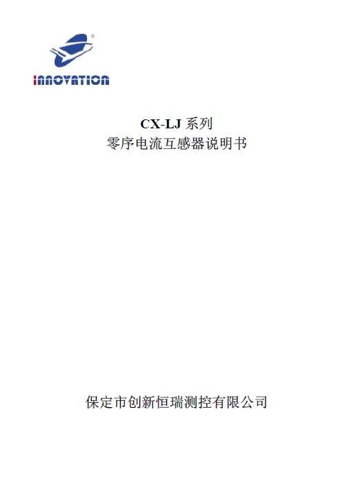 创新恒瑞 CX-LJK160A零序电流互感器 说明书