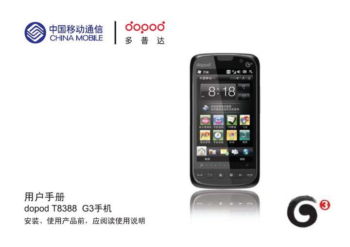多普达 T8388手机 使用说明书