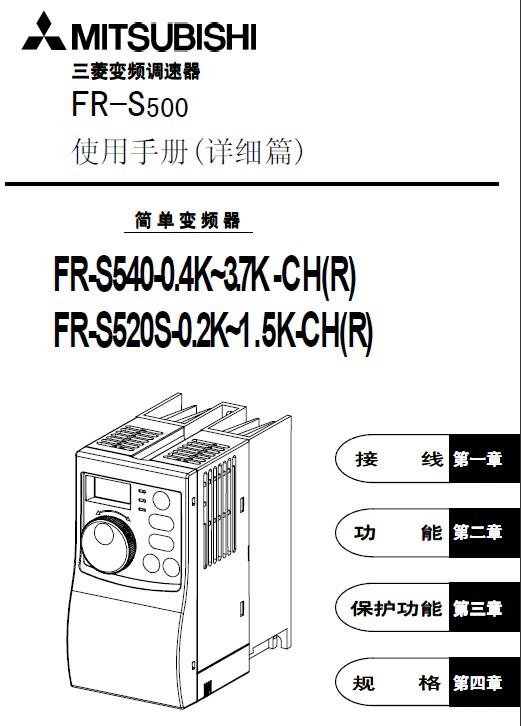 三菱fr-s520s-0.4k-ch(r)变频器说明书