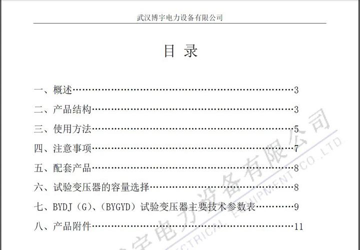 博宇BYDJ(G)1.5/50轻型交直流变压器使用说明书
