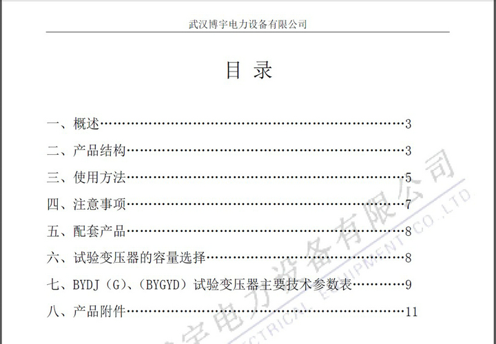 博宇BYDJ(G)3/50轻型交直流变压器使用说明书