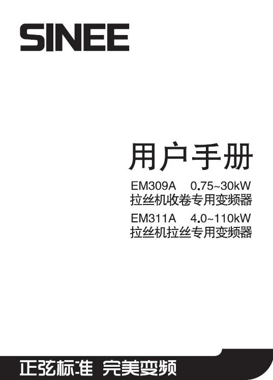 正弦 EM311A-045-3A变频器 使用手册