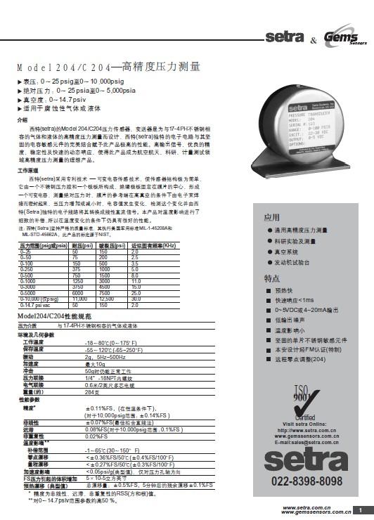 西特 Model 204压力传感器 说明书