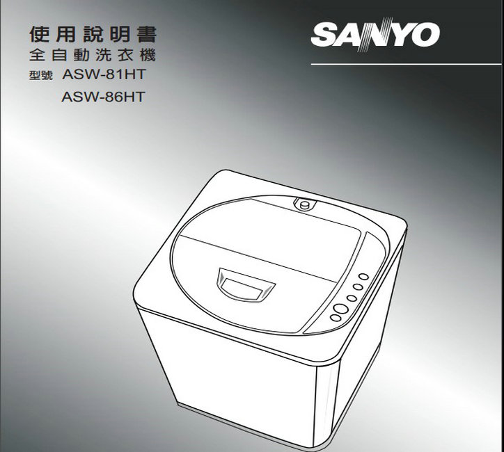 三洋asw-81ht洗衣机使用说明书