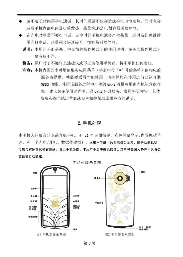 TCL MBO558手机 使用说明书