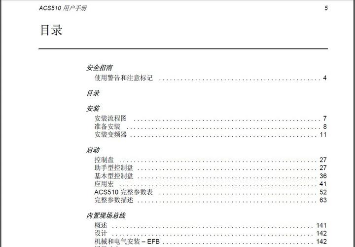 ABB ACS510-x1-03A3-4变频器使用说明书