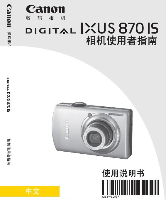 ixus 185相机_ixus190数码相机_佳能数码微单相机