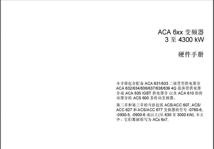 ABB ACS600变频器使用说明书