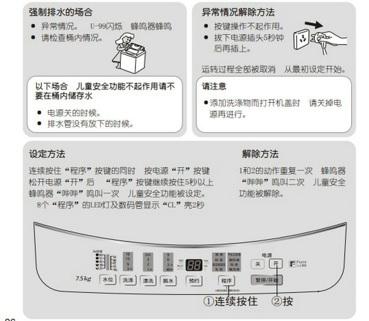 松下xqb75-q740u洗衣机使用说明书
