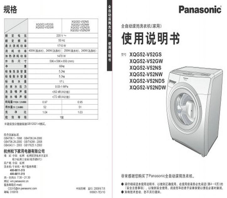 松下xqg52-v52gw洗衣机使用说明书