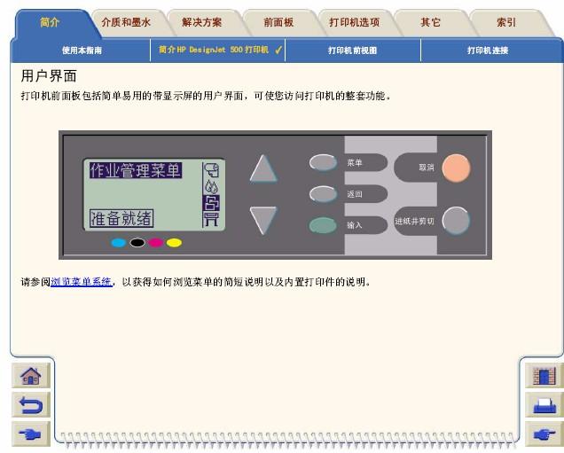 惠普Designjet 500打印机使用说明书