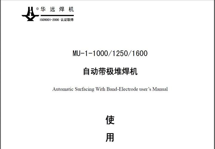 华远MU-1-1600自动带极堆焊机使用说明书