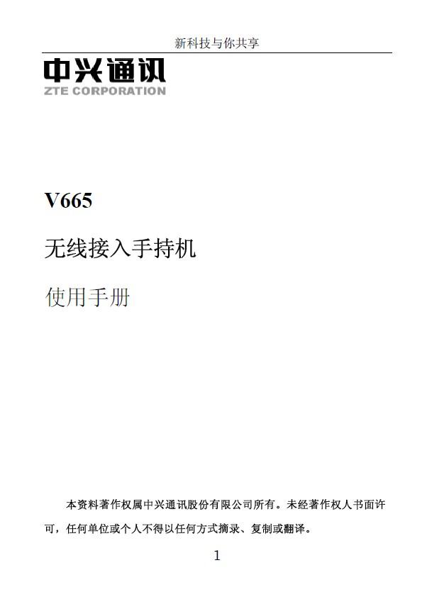 中兴ZTE V665手机 使用说明书