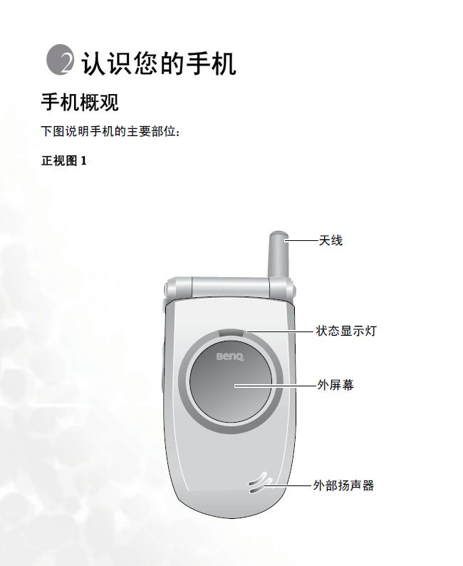 明基 S680C手机 使用说明书