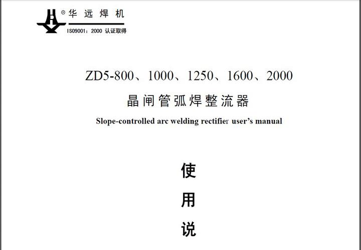 华远ZD5-2000弧焊整流器说明书