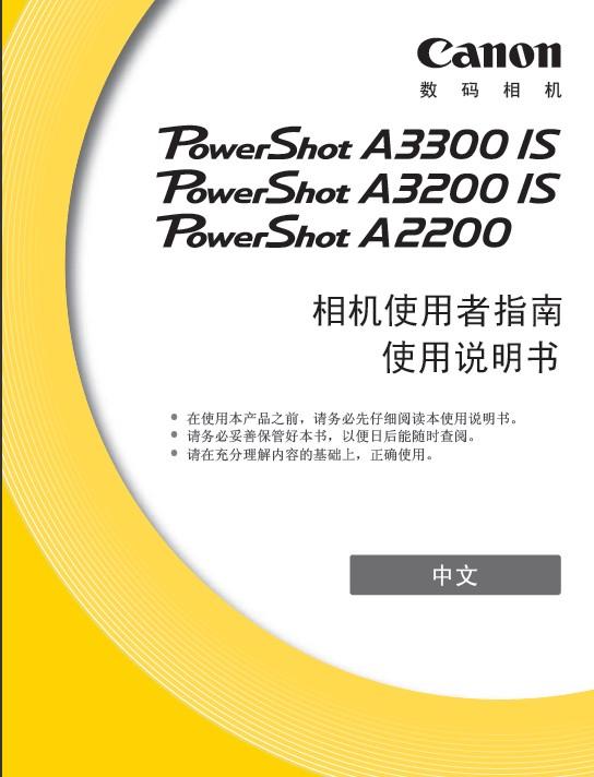 佳能PowerShot A3300IS相机 使用说明书