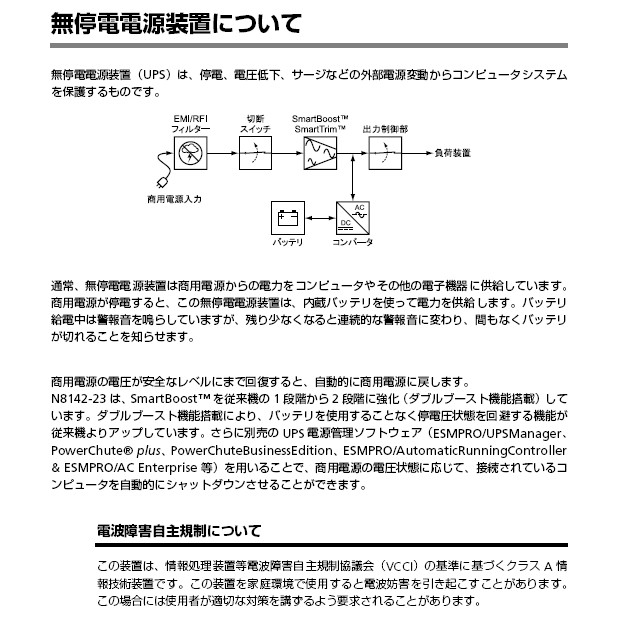 N8142-11A无停电电源装置说明书