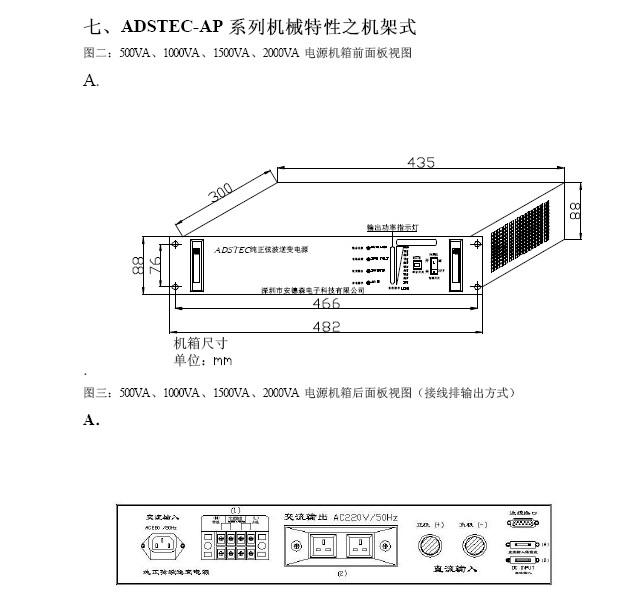 ADSTEC-AP系列纯正弦波逆变电源使用手册
